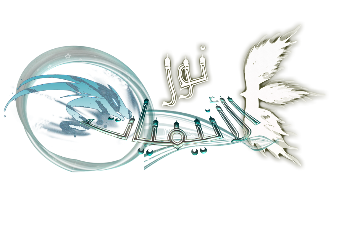 عودة افتتاح موقع نور الأنيميات من جديد 156177744797641